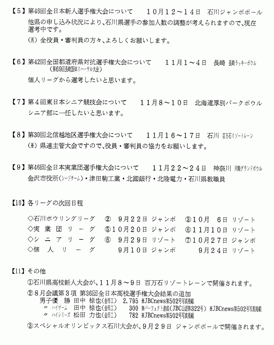 石川県ボウリング連盟 2013年9月度 月例連絡会議_02