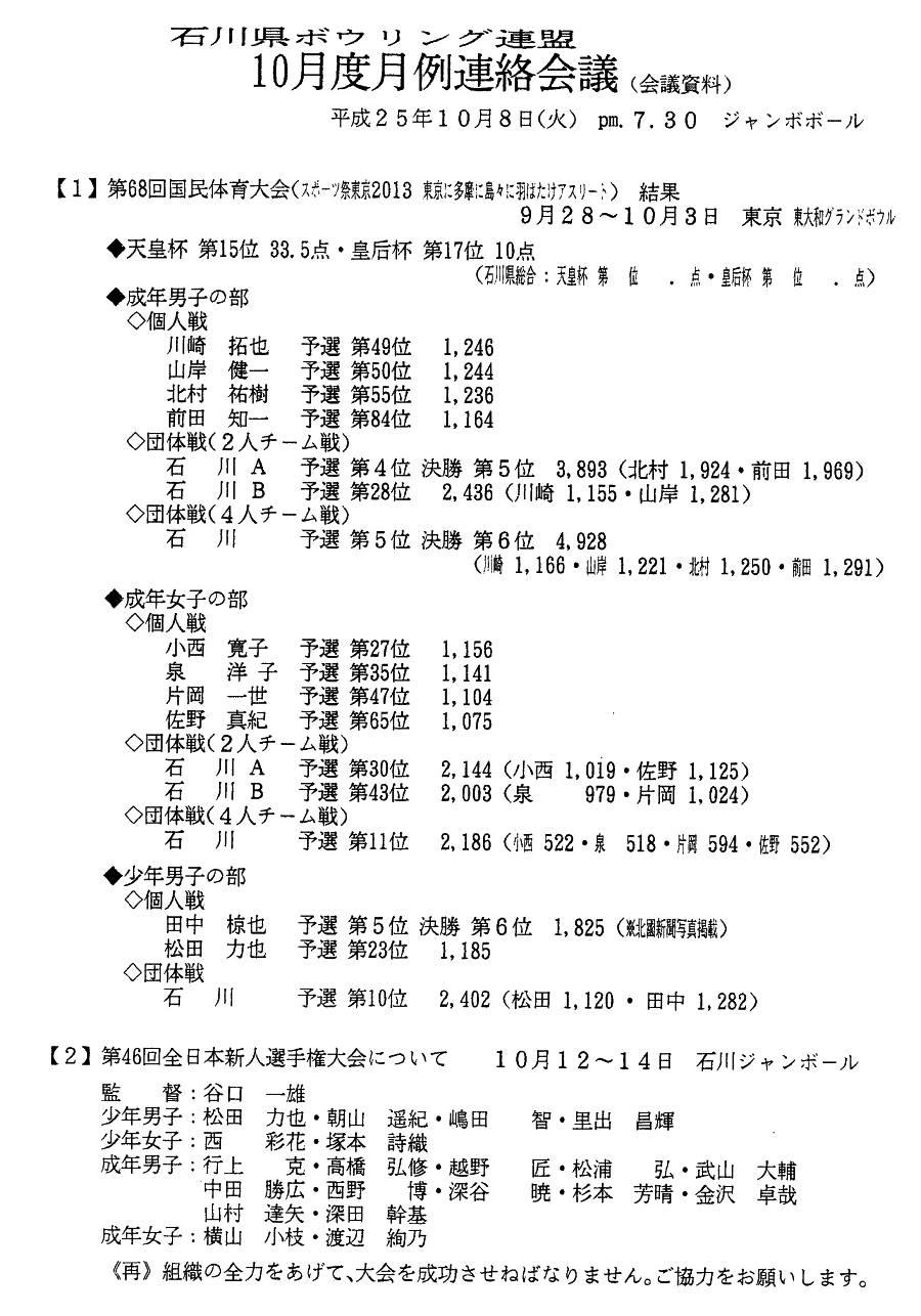 月例連絡会議 2013年10月_01