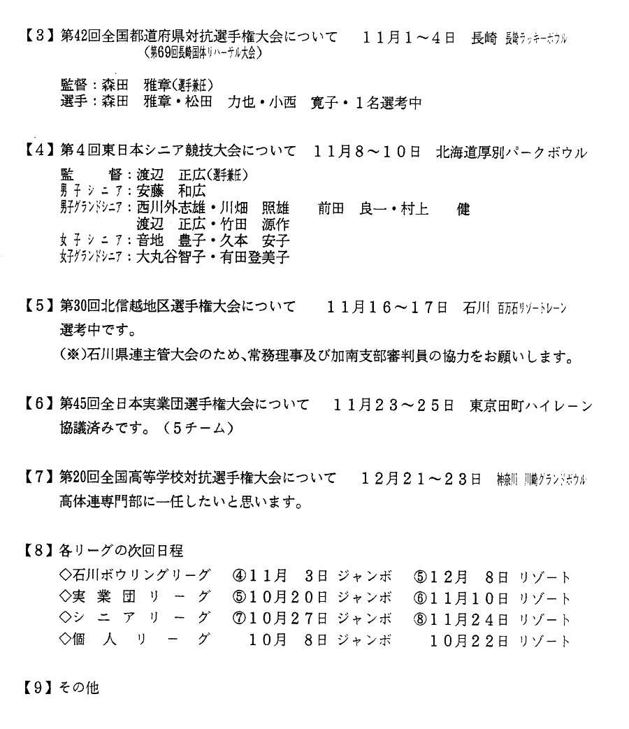 月例連絡会議 2013年10月_02