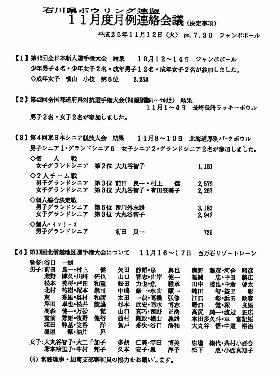 石川県ボウリング連盟 2013年11月度 月例連絡会議_01