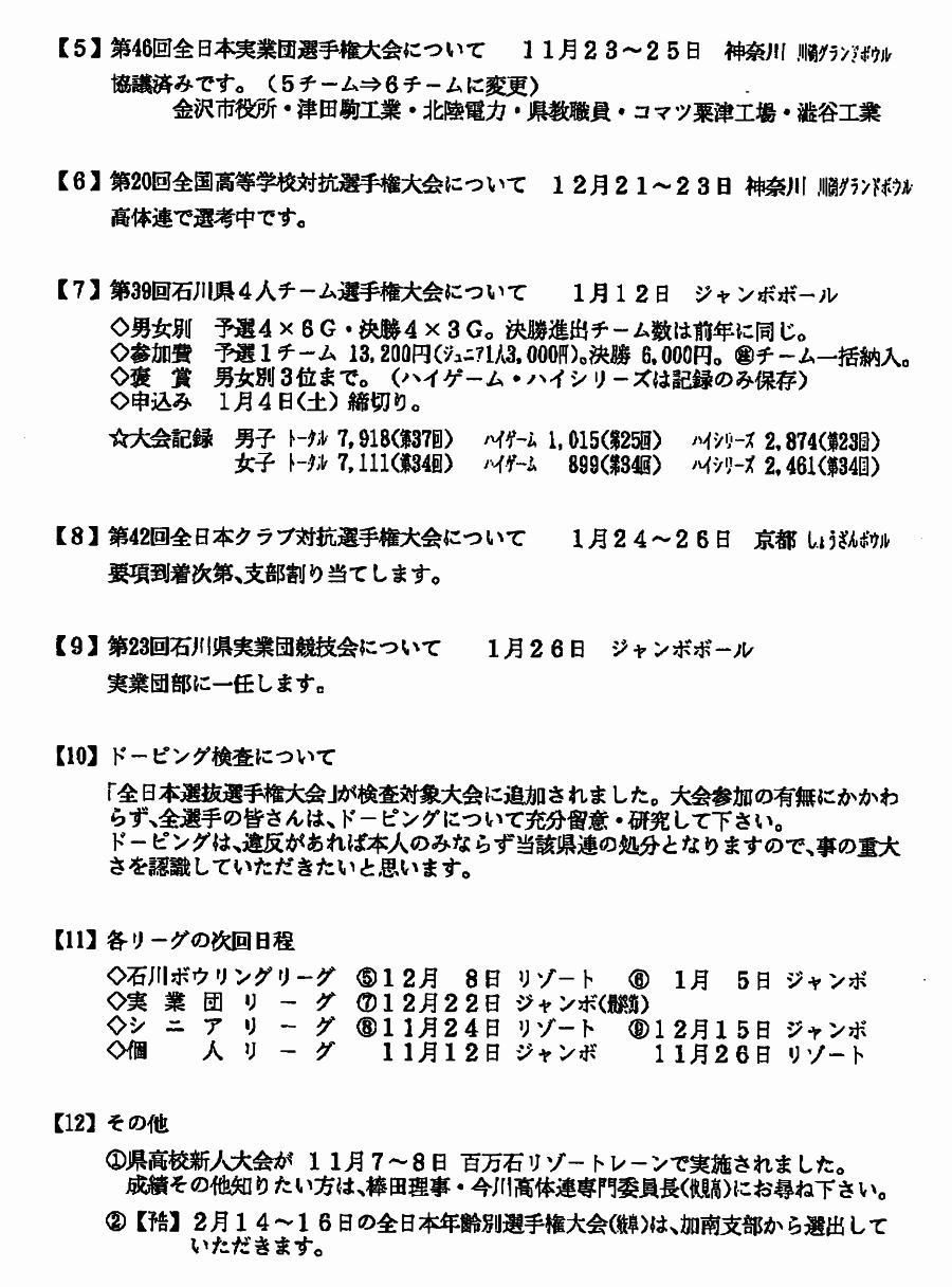 石川県ボウリング連盟 2013年11月度 月例連絡会議_02
