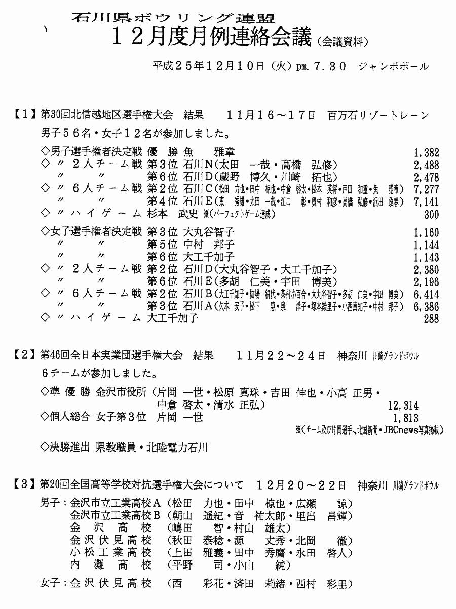 月例連絡会議 2013年12月_01
