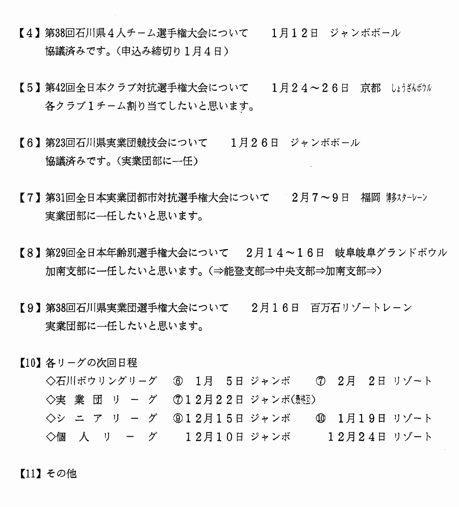 月例連絡会議 2013年12月_02