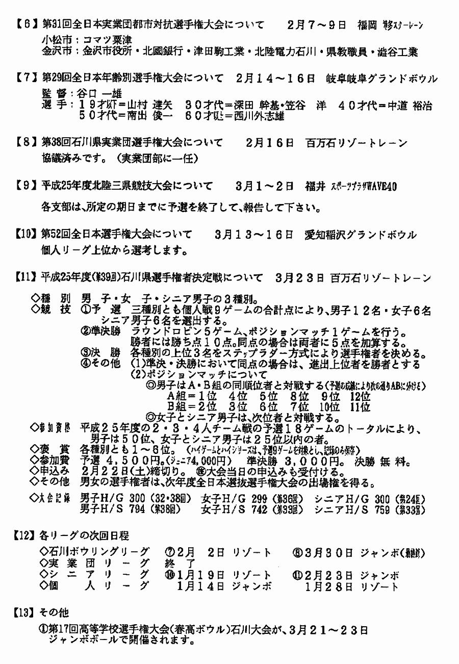 月例連絡会議 2014年1月_02