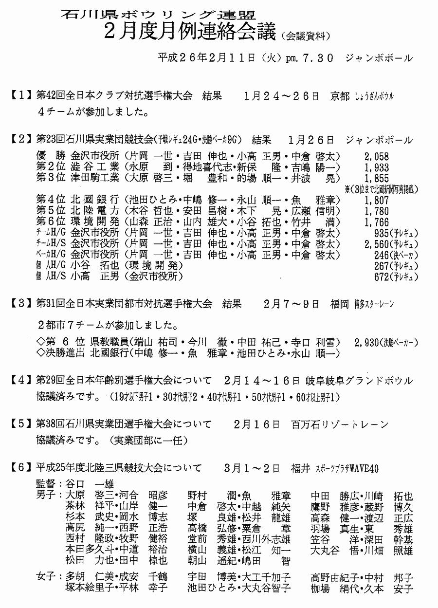 月例連絡会議 2014年02月_01