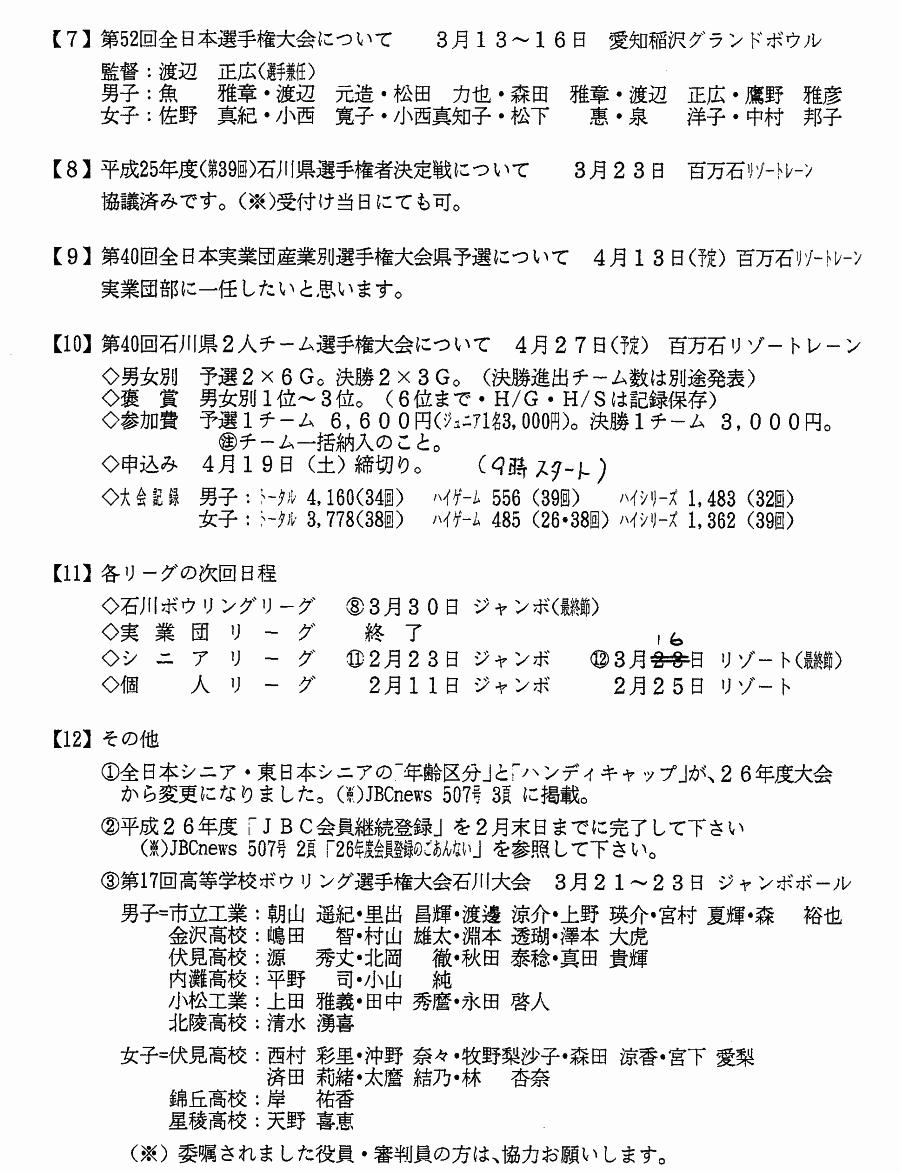 月例連絡会議 2014年02月_02
