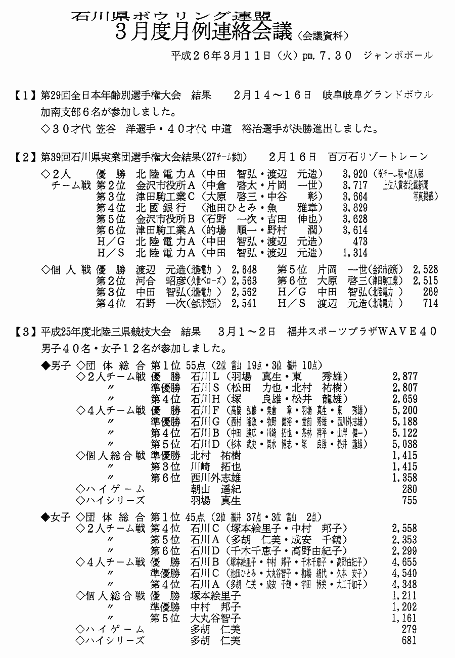 月例連絡会議 2014年03月_01