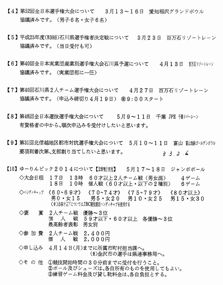 月例連絡会議 2014年03月_02