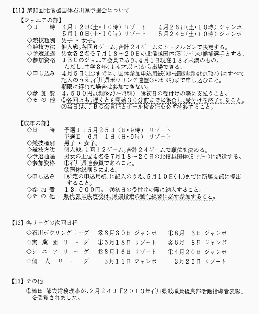 月例連絡会議 2014年03月_03