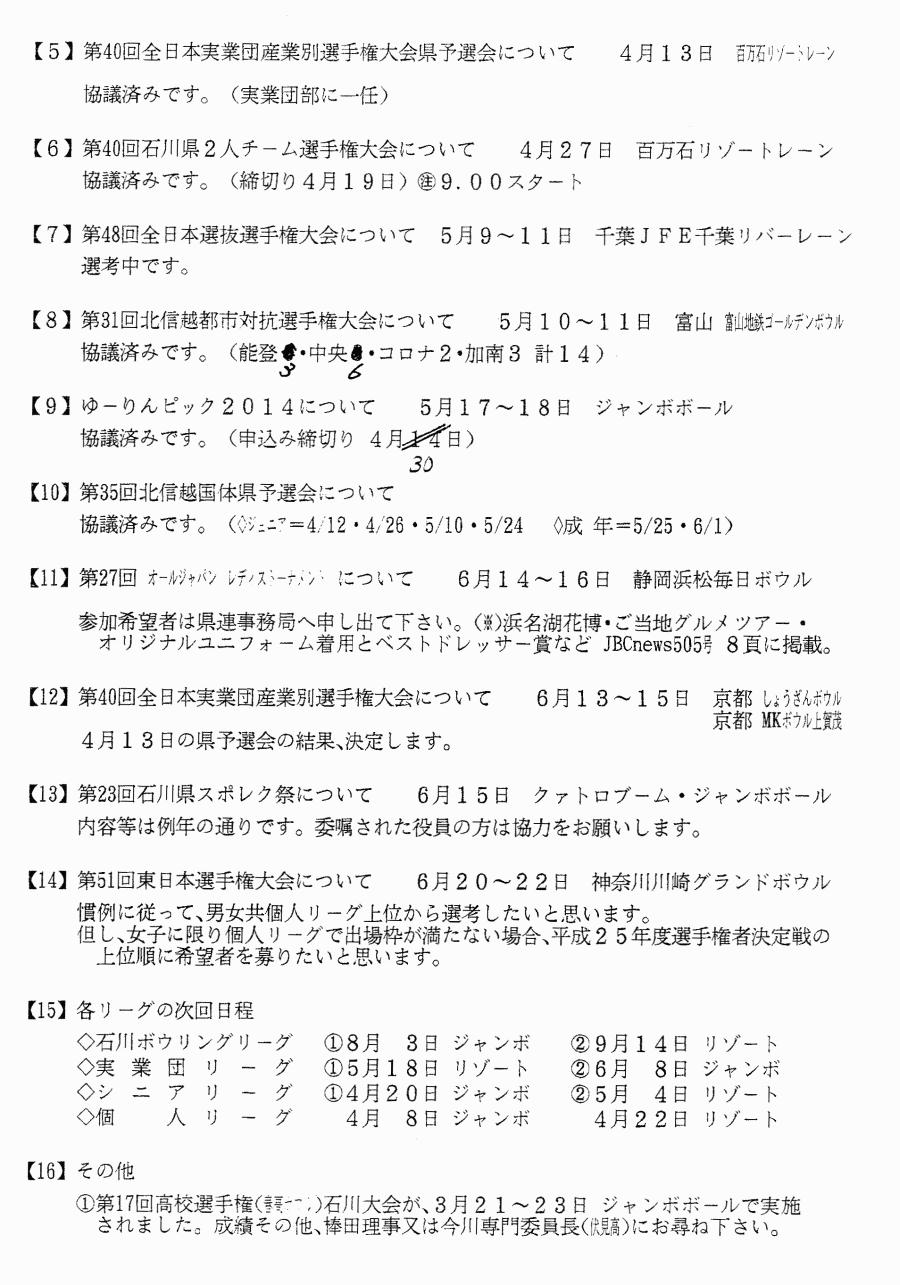 月例連絡会議 2014年04月_02
