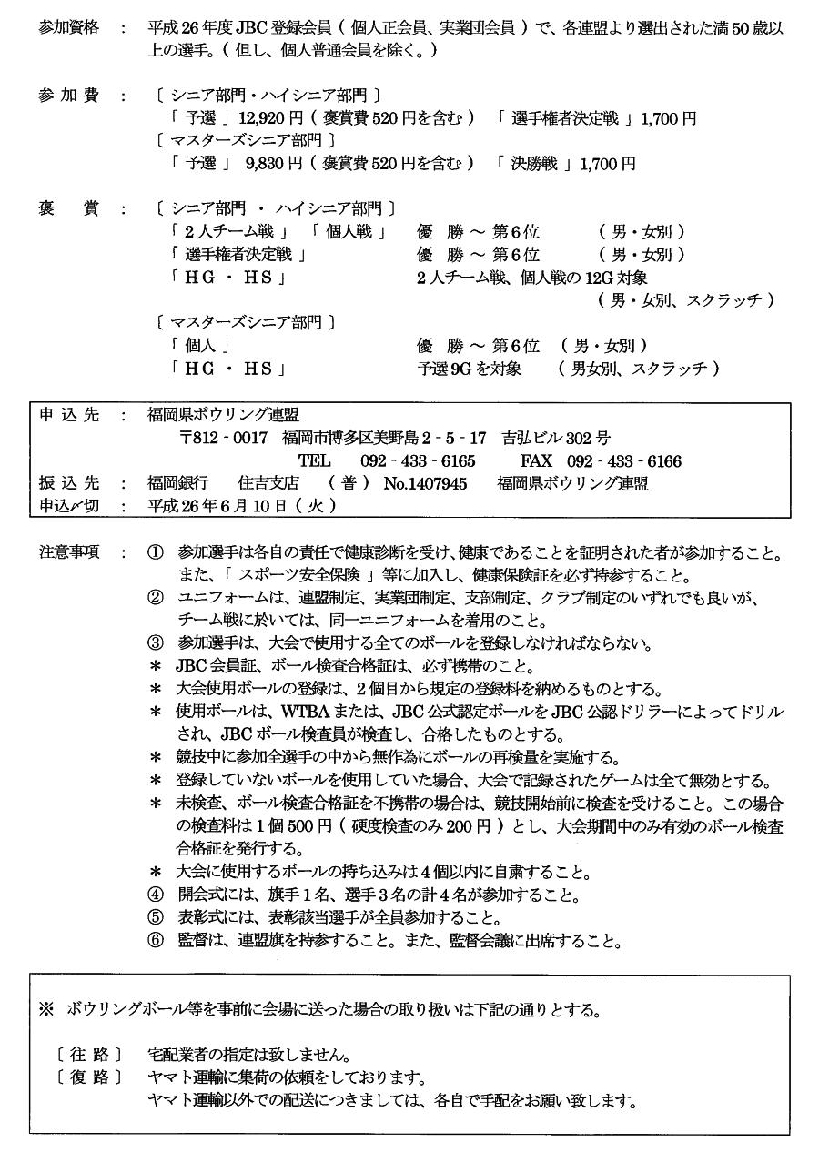 第47回全日本シニア 開催要項02
