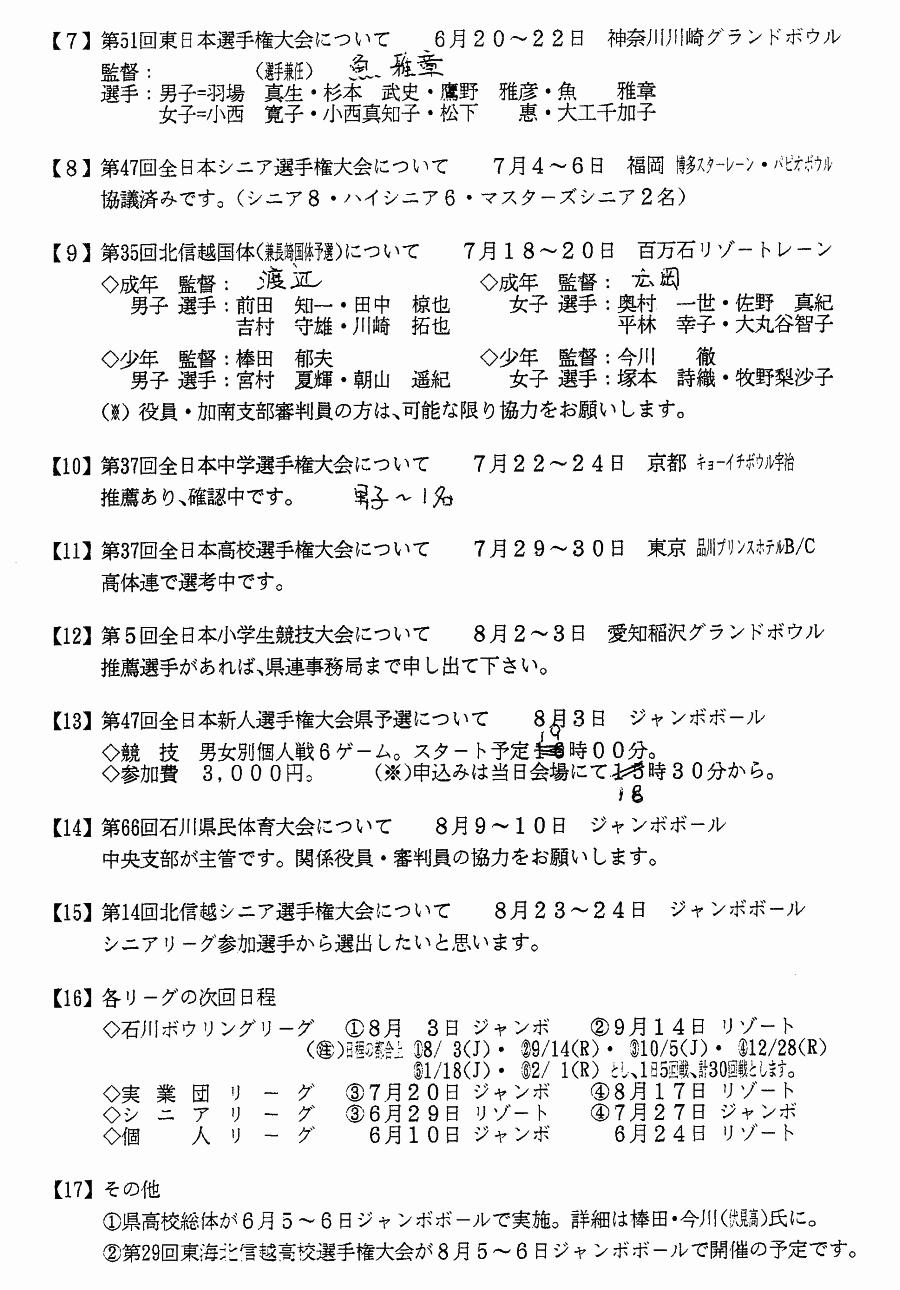 月例連絡会議 2014年6月_02