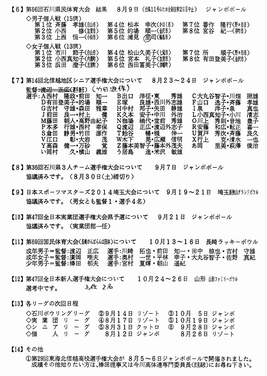 月例連絡会議 2014年8月_02