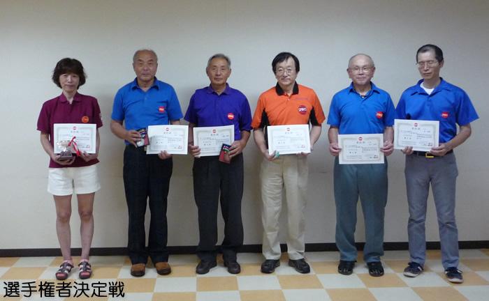 第14回 北信越シニアボウリング選手権大会 選手権者決定戦