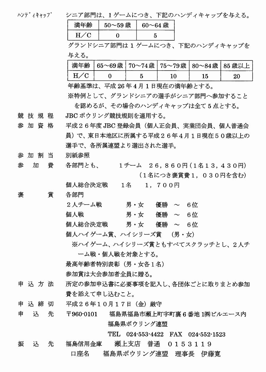 第5回 東日本シニア競技大会大会 開催要項2