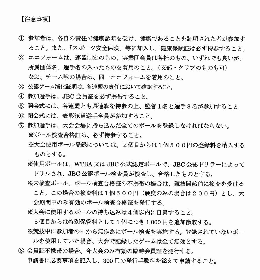 第5回 東日本シニア競技大会大会 開催要項3