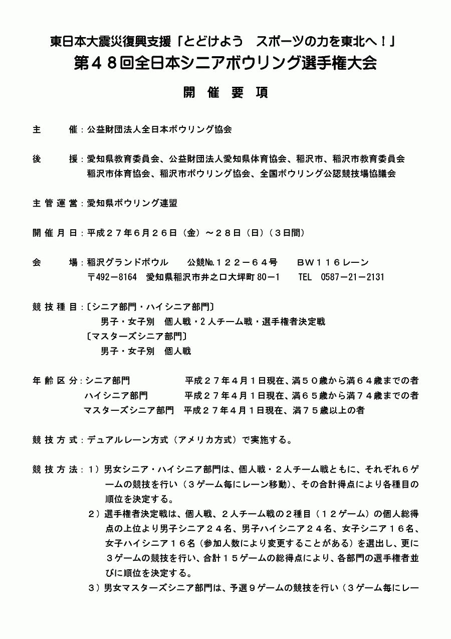 第48回 全日本シニアボウリング選手権大会 開催要項_ページ_1