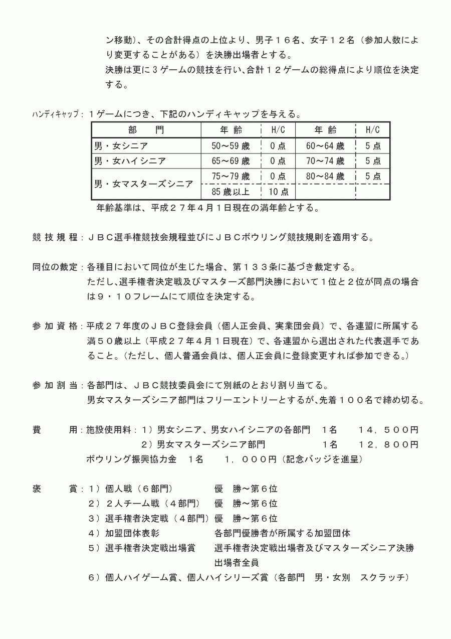 第48回 全日本シニアボウリング選手権大会 開催要項_ページ_2