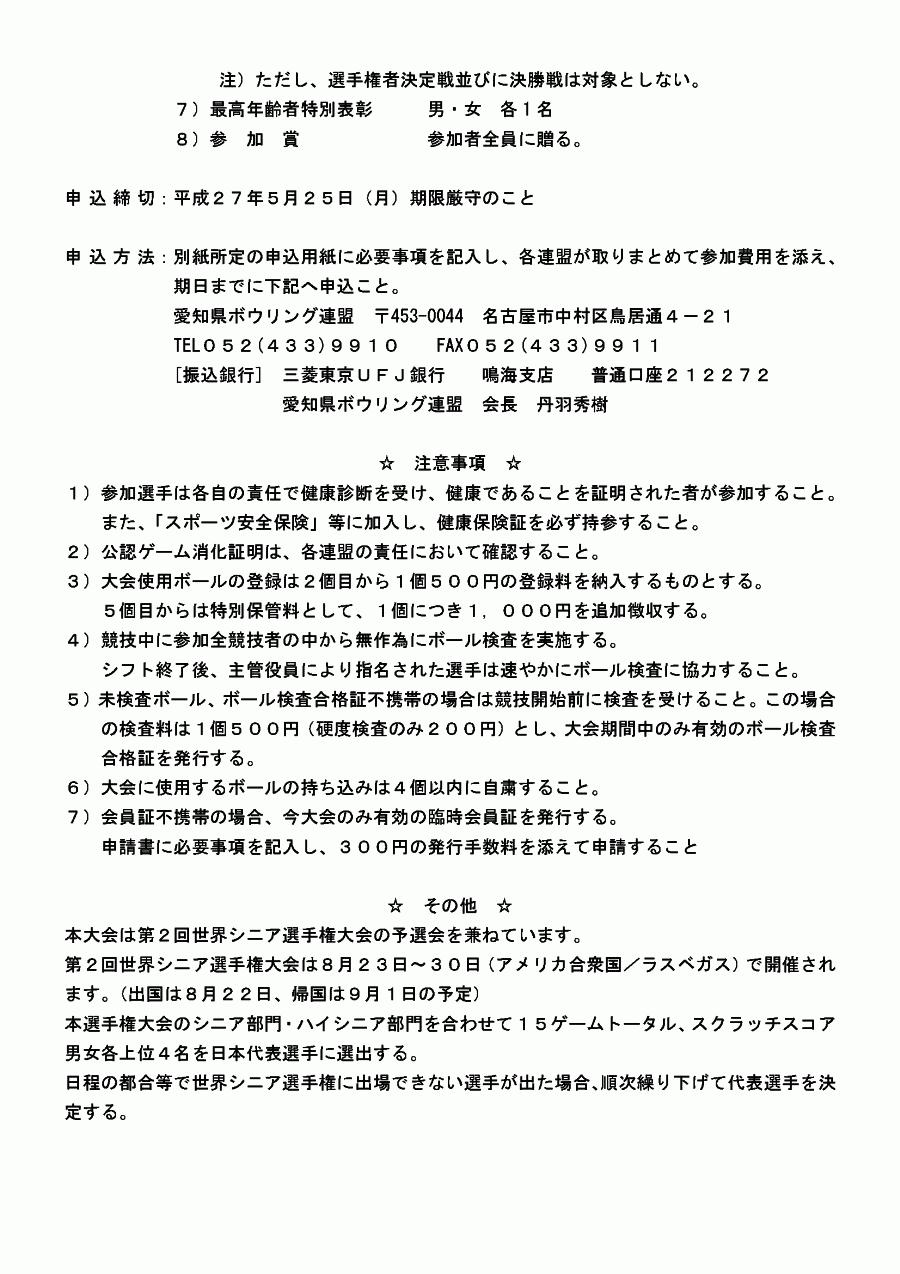 第48回 全日本シニアボウリング選手権大会 開催要項_ページ_3