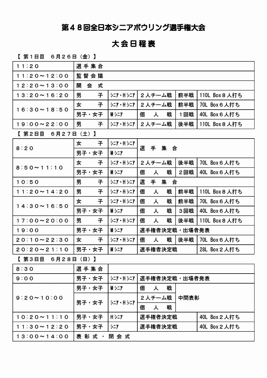 第48回 全日本シニアボウリング選手権大会 大会日程表