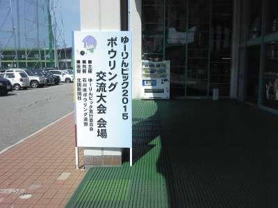 ゆーりんピック2015_大会看板