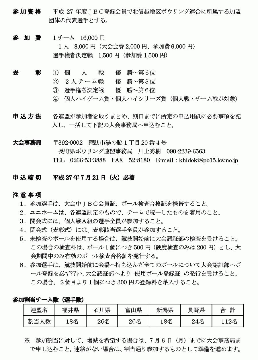 第15回北信越地区シニア選手権(実施要項)_ページ_2