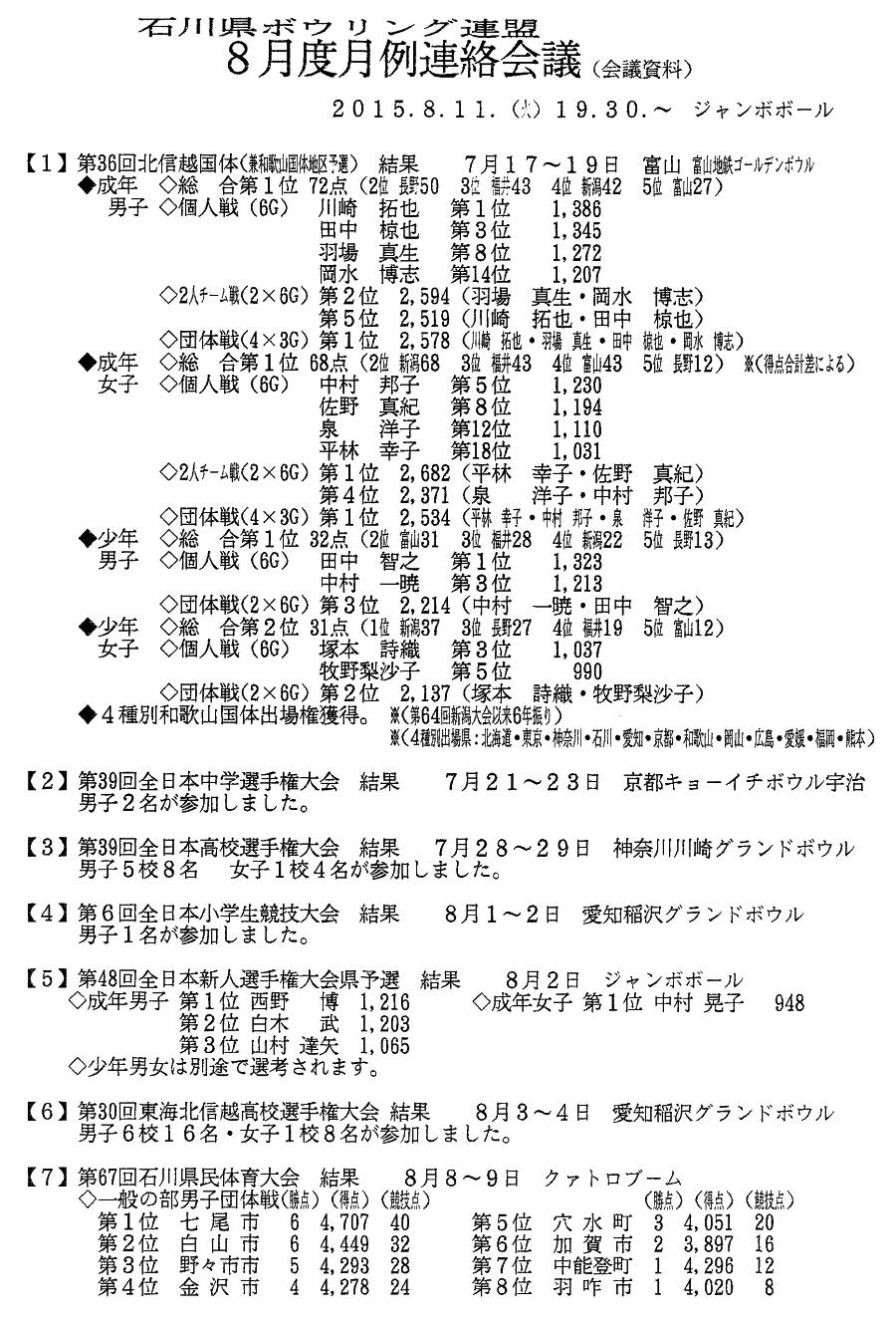 ����Ϣ���� 2015ǯ08��_01