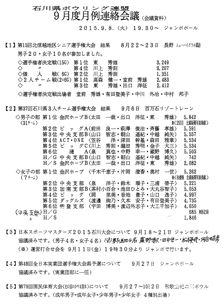 月例連絡会議 2015年09月_01