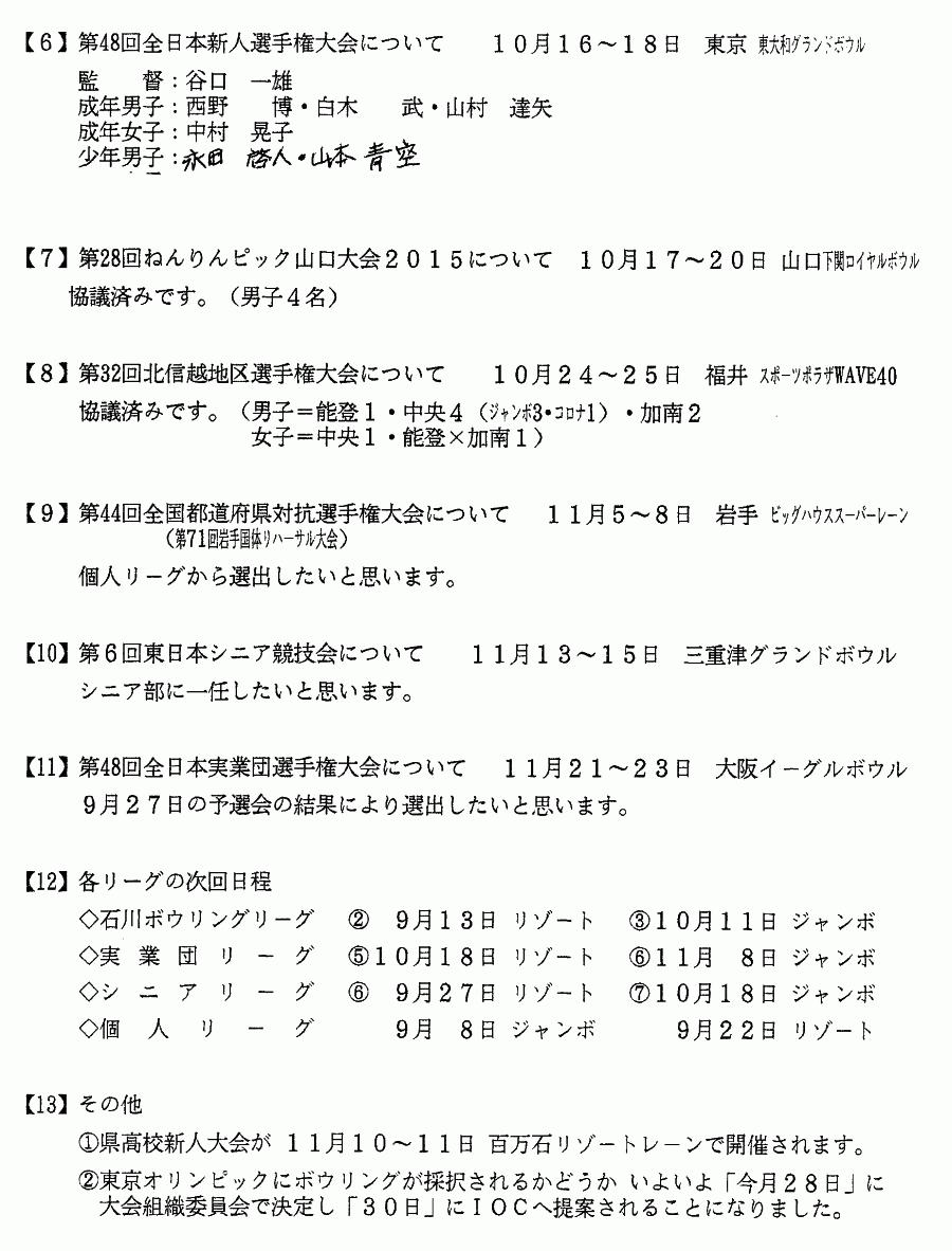 月例連絡会議 2015年09月_02