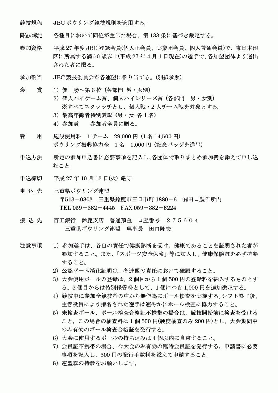 第6回東日本シニア 開催要項_ページ_2