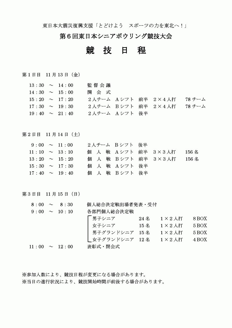 第6回東日本シニア 日程表