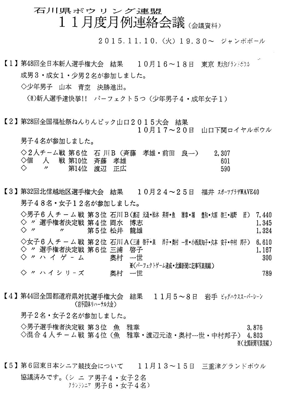 月例連絡会議 2015年11月_01