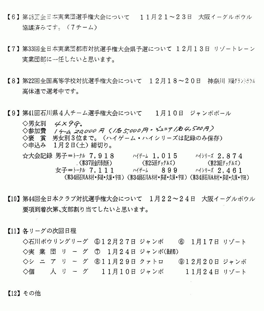 月例連絡会議 2015年11月_02