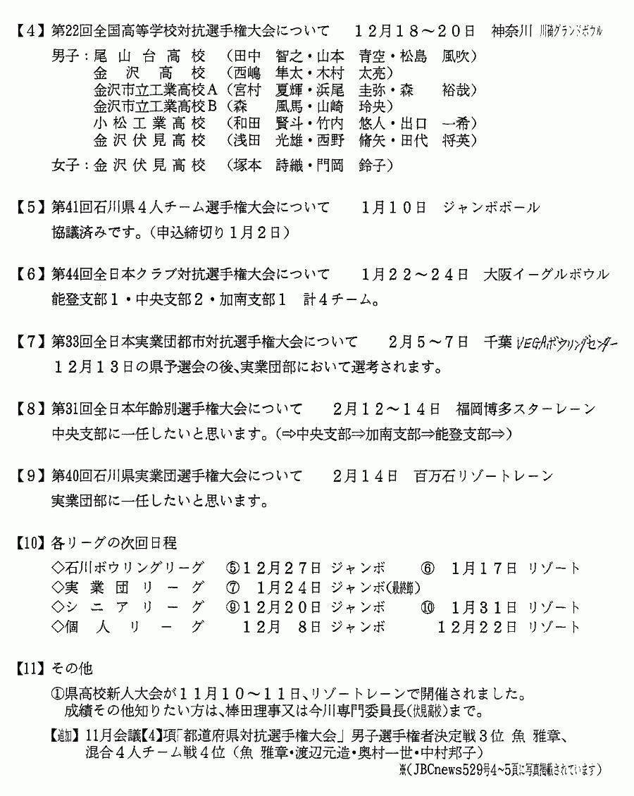 月例連絡会議 2015年12月_02