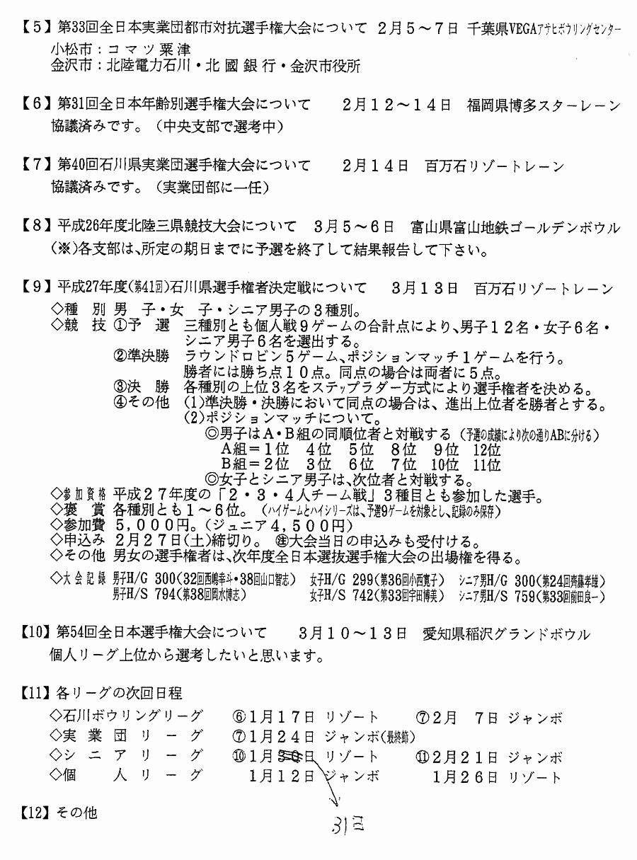 月例連絡会議 2016年01月_02