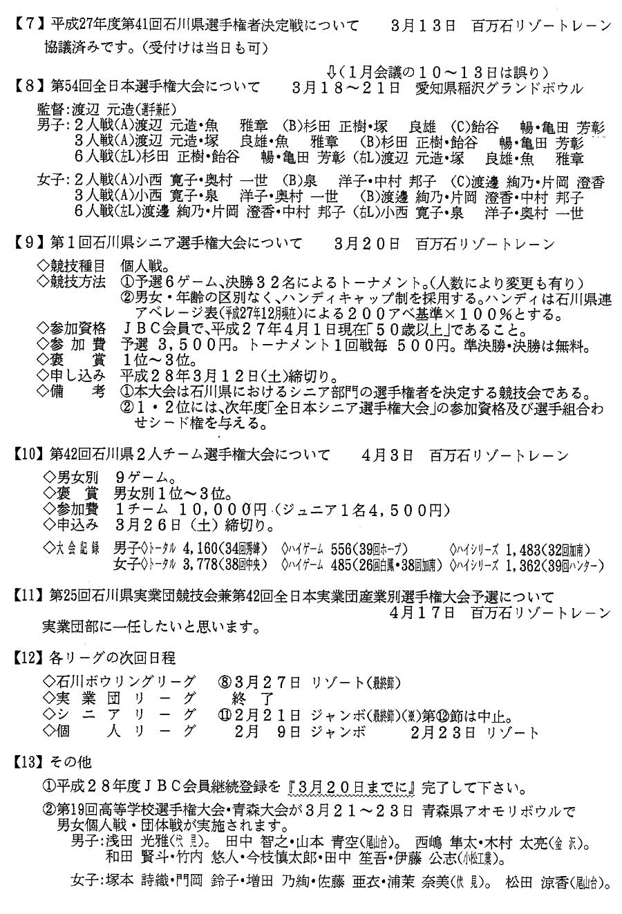 月例連絡会議 2016年02月_02
