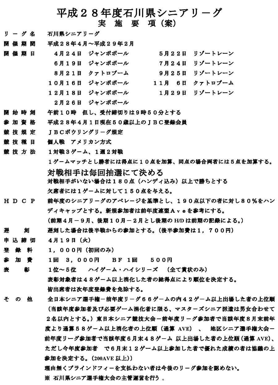 シニアリ−グ要項(平成28年度)