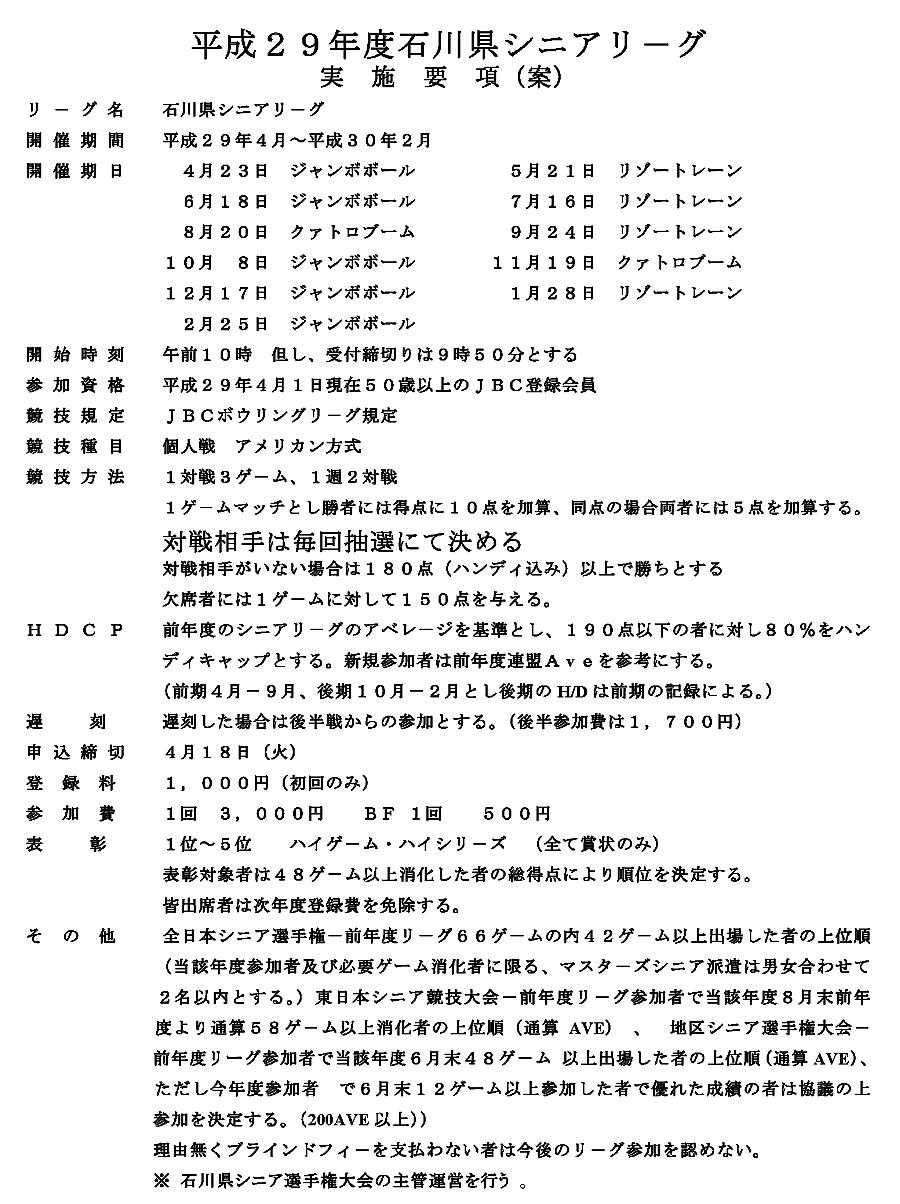 シニアリ−グ要項(平成29年度)